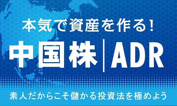 本気で資産を作る!中国株|ADR