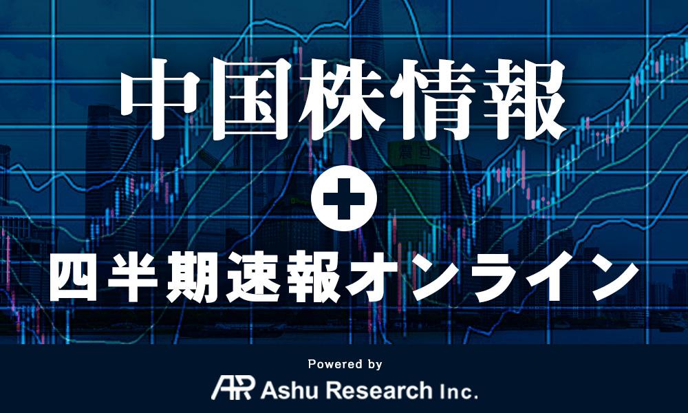中国株情報+四半期速報オンライン