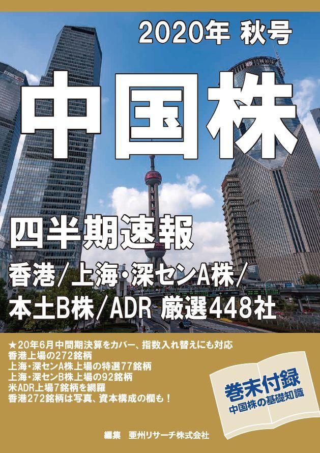 中国株四半期速報
